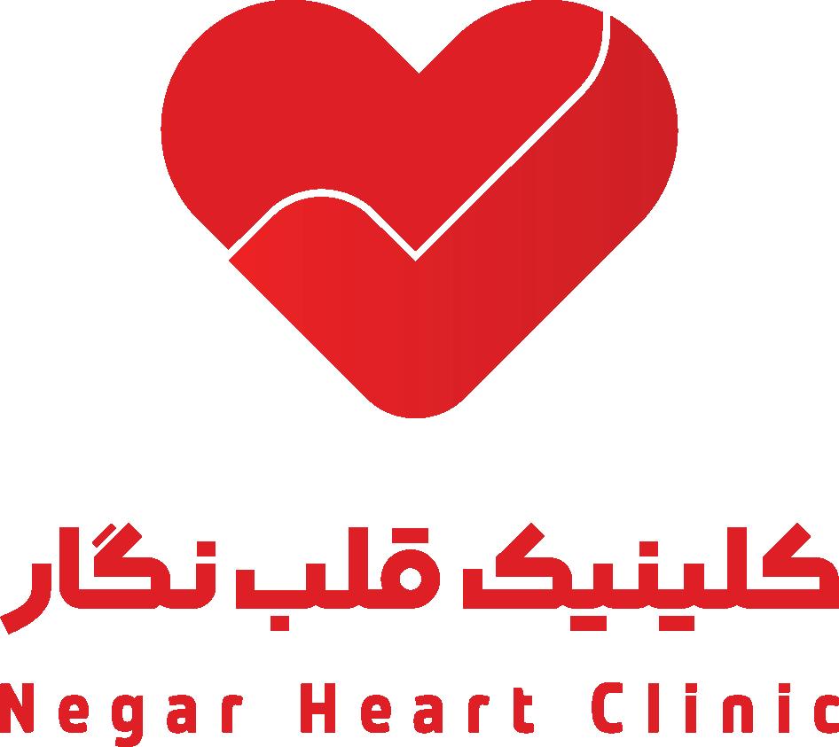 کلینیک تخصصی قلب نگار مشهد
