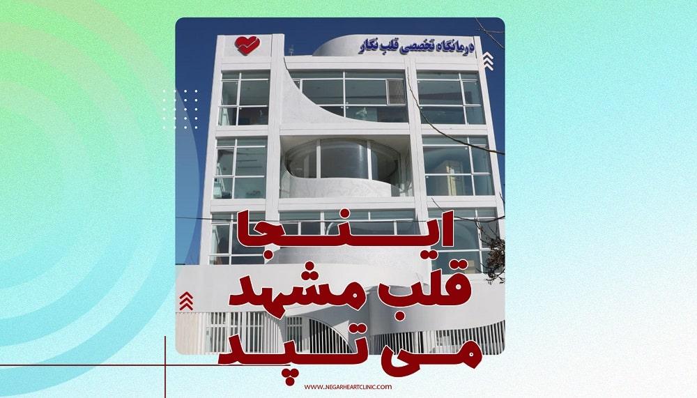 کلینیک قلب مشهد، بهترین کلینیک قلب مشهد، بهترین پزشکان متخصص قلب مشهد